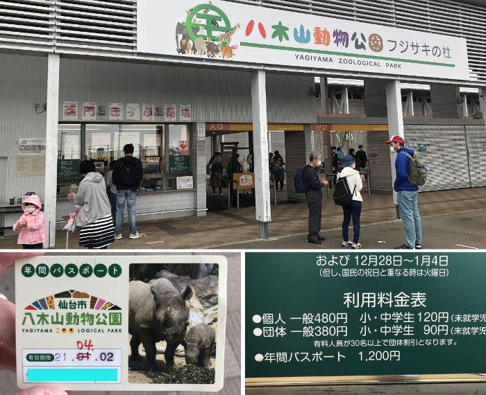 動物園のエントランス