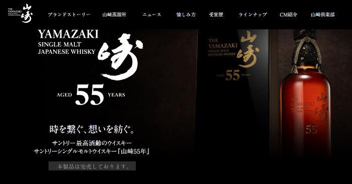 山崎55年