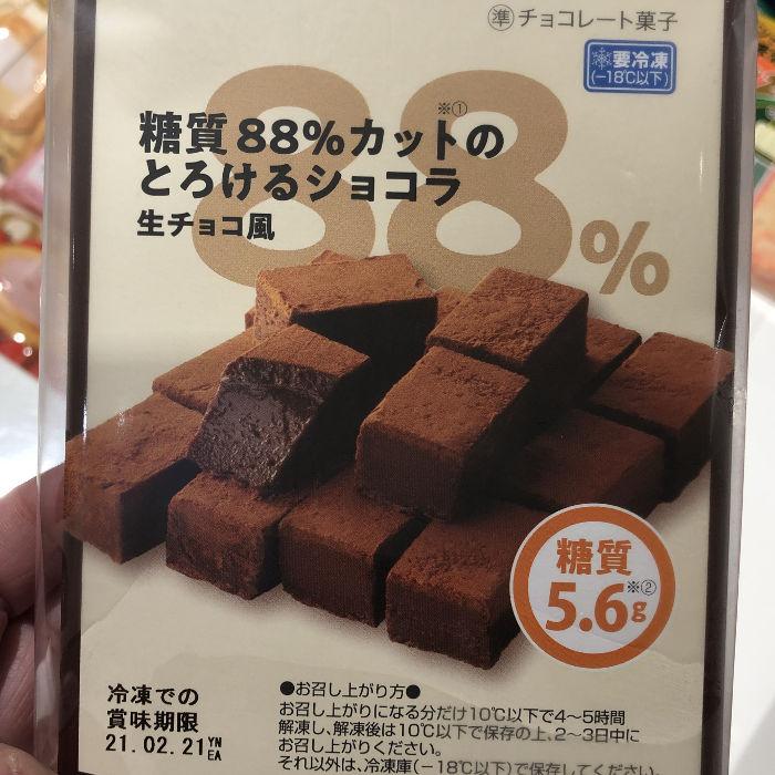 糖質カットのチョコレート菓子