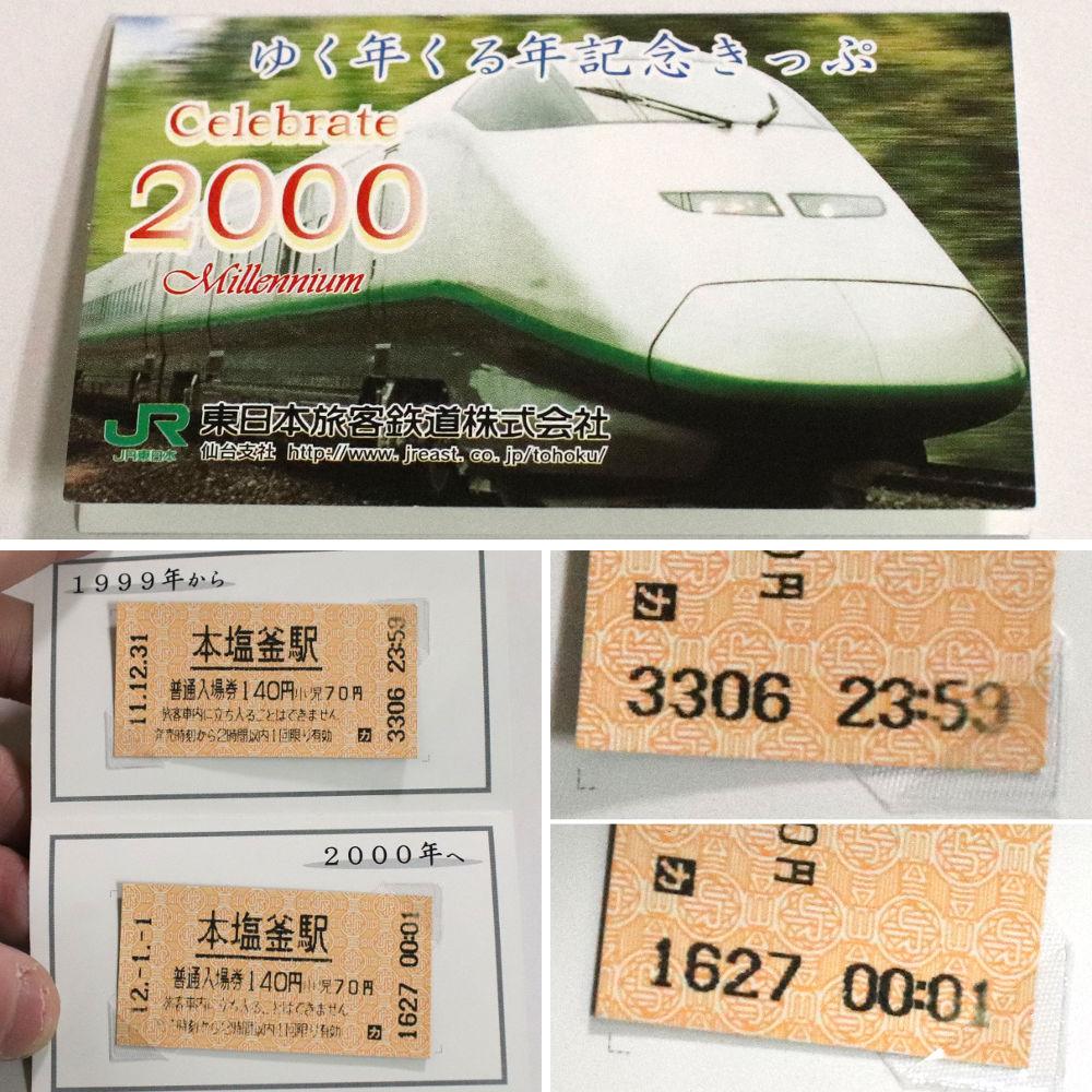 年越しのメモリアル切符