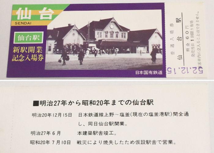 明治27年の仙台駅の写真