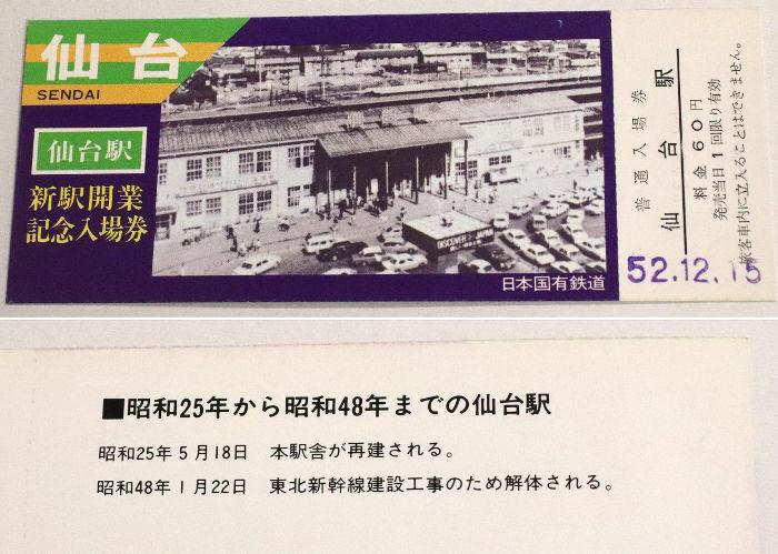 昭和25年の仙台駅の写真
