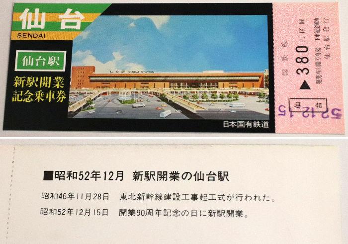 現在の仙台駅の写真