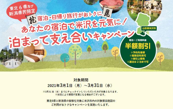 米沢市宿泊キャンペーン