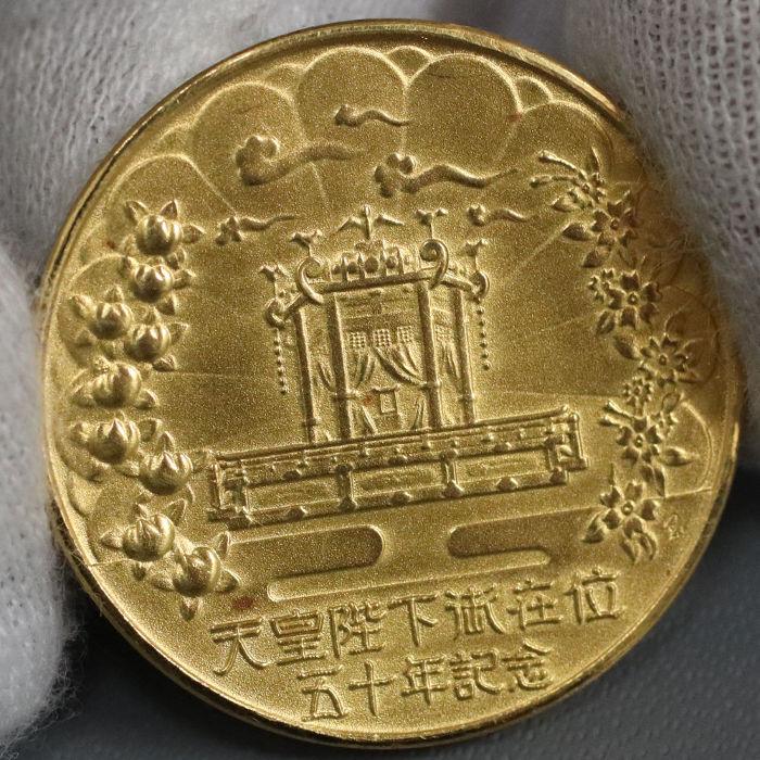 天皇陛下御在位50年記念メダル表面のデザイン