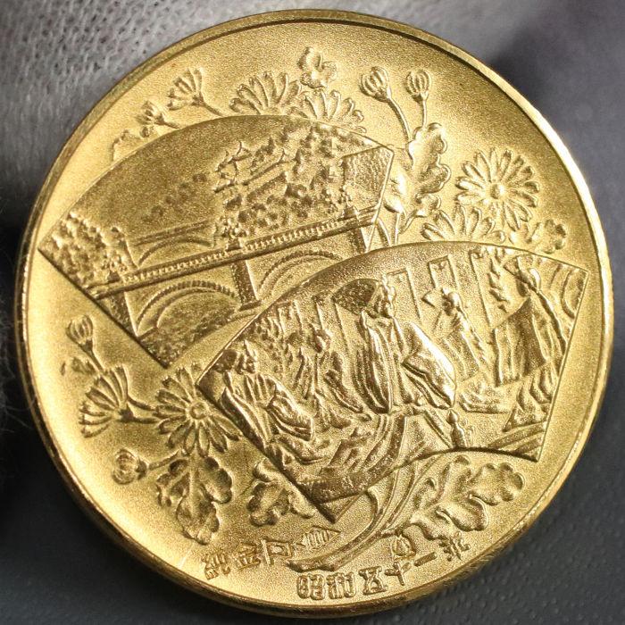 天皇陛下御在位50年記念メダル裏面のデザイン