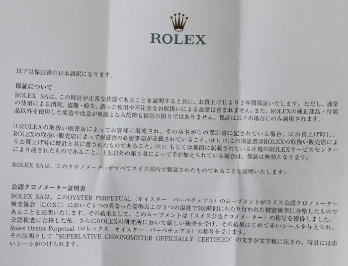 保証書の日本語訳