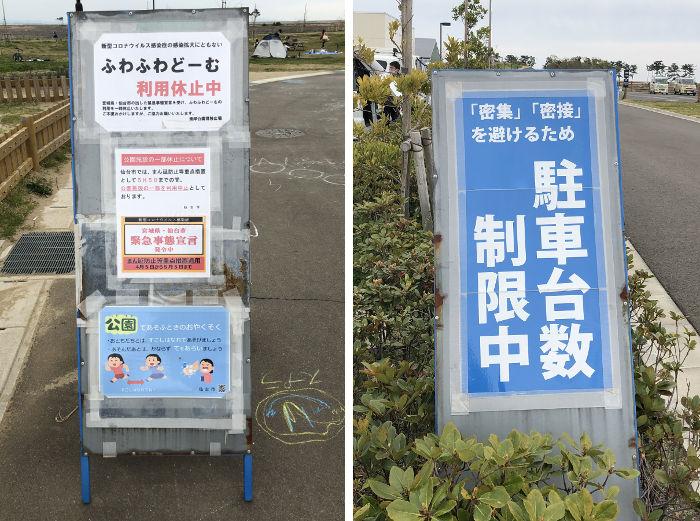 駐車場の立て看板