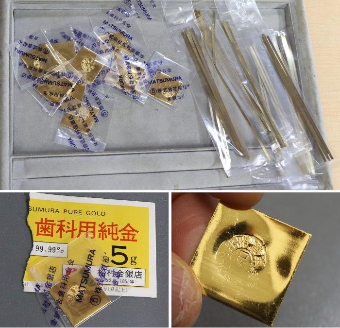 特殊な金の材料